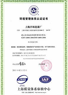 2011年上海质量体系审核中心颁发《ISO环境管理体系认证证书》