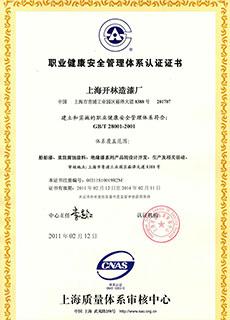 2011年上海质量体系审核中心颁发《ISO职业健康管理体系认证证书》