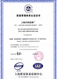 2011年上海质量体系审核中心颁发《ISO质量管理认证证书》
