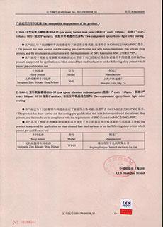 2013年中国船级社颁发《船舶压载舱漆认证证书》
