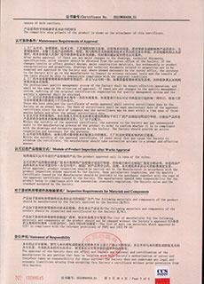 2013年中国船级社颁发《船舶压载舱漆认证证书》三