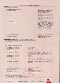 2013年中国船级社颁发《船舶压载舱漆认证证书》四