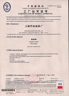 2013年中国船级社颁发《船舶压载舱漆认证证书》五