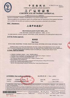 2011年慧聪涂料网颁发《十佳防腐涂料品牌证书》