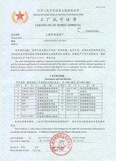 2007年中华人民共和国渔业船舶检验局颁发《渔检证书》